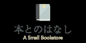 本とのはなし 宇田川 雄士 公式ブログ ロゴイメージ