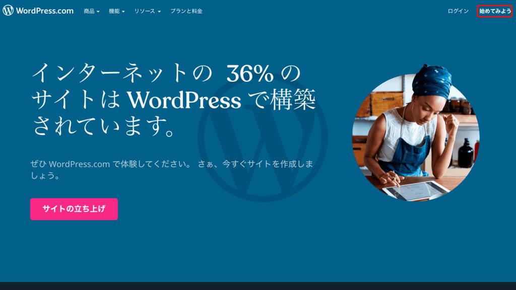 WordPress.com のはじめかた